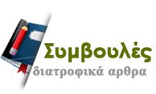 Κλινικός Διαιτολόγος MSc Θεσσαλονίκη
