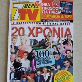 7 ΜΕΡΕΣ TV (22/05/2010)