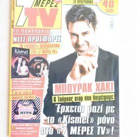7 ΜΕΡΕΣ TV (08/12/2010)