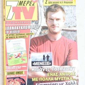 7 ΜΕΡΕΣ TV (25/06/2011)