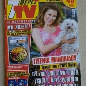 7 ΜΕΡΕΣ TV (12/03/2011)