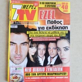 7 ΜΕΡΕΣ TV (18/06/2011)