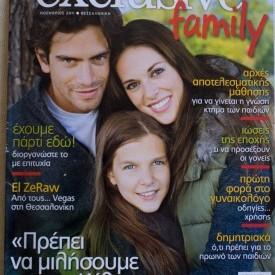 Exclusive family (Νοε. 2011)