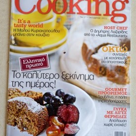 Cooking (Οκτ. 2011)