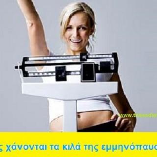 εμμηνοπαυση χασιμο κιλων