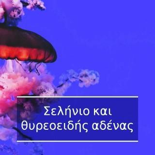 Selínio kai thyreoeidís adénas