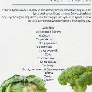 διατροφη και θυρεοειδης